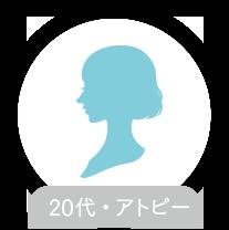 20代・アトピー
