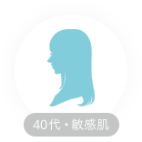40代・敏感肌
