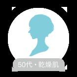 50代・乾燥肌