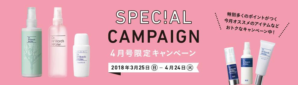 4月号限定キャンペーン