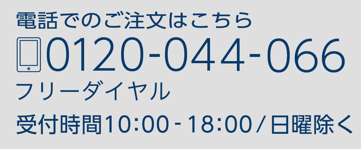 0120-044-066 平日 10:00〜21:00 土日祝 9:00〜17:00